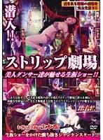 潜入!!ストリップ劇場 美人ダンサー達が魅せる生板ショー!!