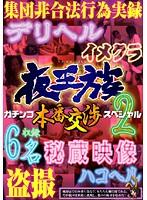 夜王族 ガチンコ本番交渉スペシャル 2 ダウンロード