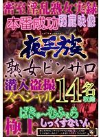 夜王族 熟女ピンサロ潜入盗撮スペシャル ダウンロード