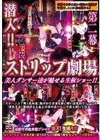 潜入!!ストリップ劇場 美人ダンサー達が魅せる生板ショー!! 2 ダウンロード