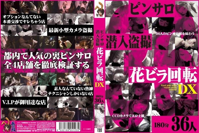 【ピンサロ 動画 盗撮】熟女の盗撮無料動画像。ピンサロ潜入盗撮 花ビラ回転DX180分