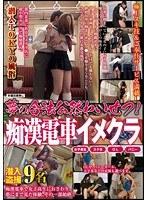 (h_254yoz00285)[YOZ-285] 潜入TOKYO風俗 夢の合法公然わいせつ!痴漢電車イメクラ ダウンロード