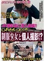 JK撮影店に潜入盗撮!! ○千円ポッキリで制服少女と個人撮影!? ダウンロード
