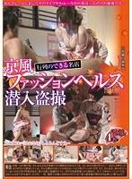 (h_254yoz00302)[YOZ-302] 行列のできる名店京風ファッションヘルス潜入盗撮 ダウンロード