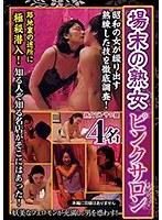 場末の熟女ピンクサロン ダウンロード