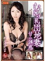 むにゅ乳団地妻の甘〜い誘惑 村上涼子 ダウンロード