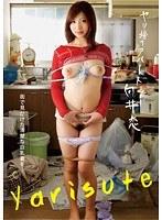 ヤリ捨てアパート 向井恋 街で見かけた清楚な巨乳妻を…