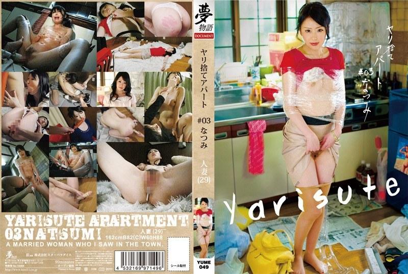 ムチムチの人妻のクンニ無料熟女動画像。ヤリ捨てアパート#03 なつみ