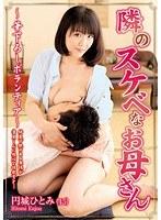 「隣のスケベなお母さん 円城ひとみ」のパッケージ画像