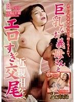 (h_254yume00086)[YUME-086] 巨乳なお義母さんとエロすぎ交尾 ダウンロード