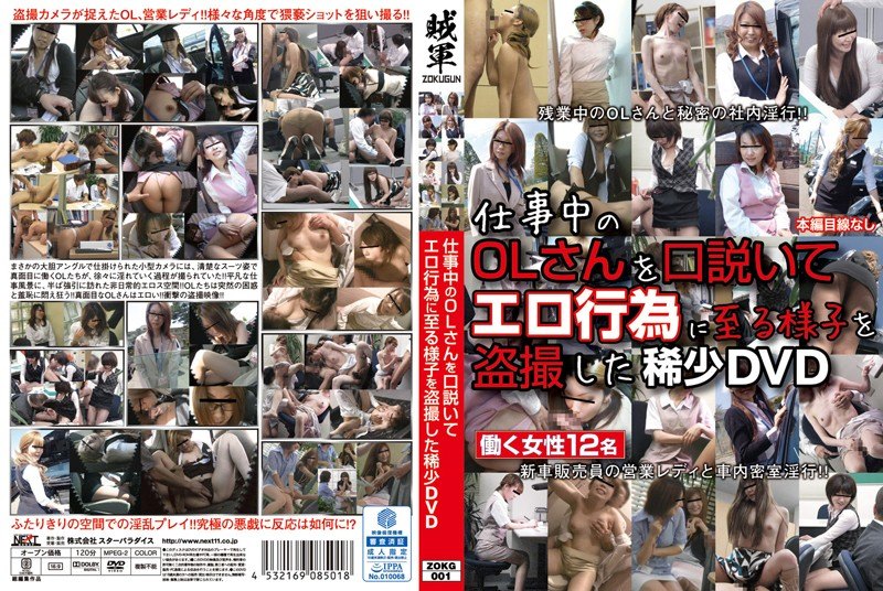 [ZOKG-001] 仕事中のOLさんを口説いてエロ行為に至る様子を盗撮した稀少DVD 佐々木まな 横須賀ねね 若林もも OL