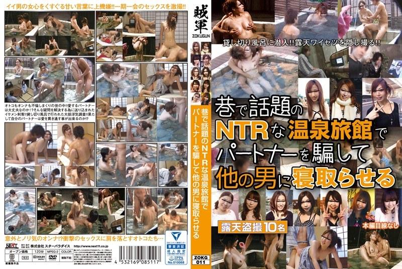 [ZOKG-011] 巷で話題のNTRな温泉旅館でパートナーを騙して他の男に寝取らせる 寝取り・寝取られ
