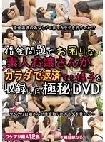 (h_254zokg00019)[ZOKG-019] 借金問題でお困りな素人お嬢さんがカラダで返済する様子を収録した極秘DVD ダウンロード
