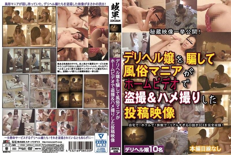 デリヘル嬢、西村瑞穂出演ののぞき無料動画像。デリヘル嬢を騙して風俗マニアがホームビデオで盗撮&ハメ撮りした投稿映像