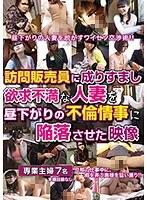 (h_254zokg00032)[ZOKG-032] 訪問販売員に成りすまし欲求不満な人妻を昼下がりの不倫情事に陥落させた映像 ダウンロード