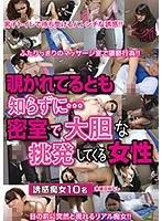 (h_254zokg00035)[ZOKG-035] 覗かれてるとも知らずに…密室で大胆な挑発してくる女性 ダウンロード