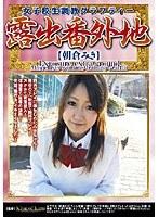 (h_257bros008)[BROS-008] 露出番外地 女子校生調教グラフティー 朝倉みき ダウンロード