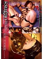 【裏】sugao 猥褻 拘束遊戯 9 ダウンロード