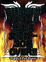 (h_257iwa001)[IWA-001] 6時間31分ヌキまくり総出演女優数…30名OVER!! ダウンロード