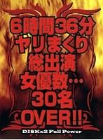 6時間36分ヤリまくり総出演女優数…30名OVER!! ダウンロード