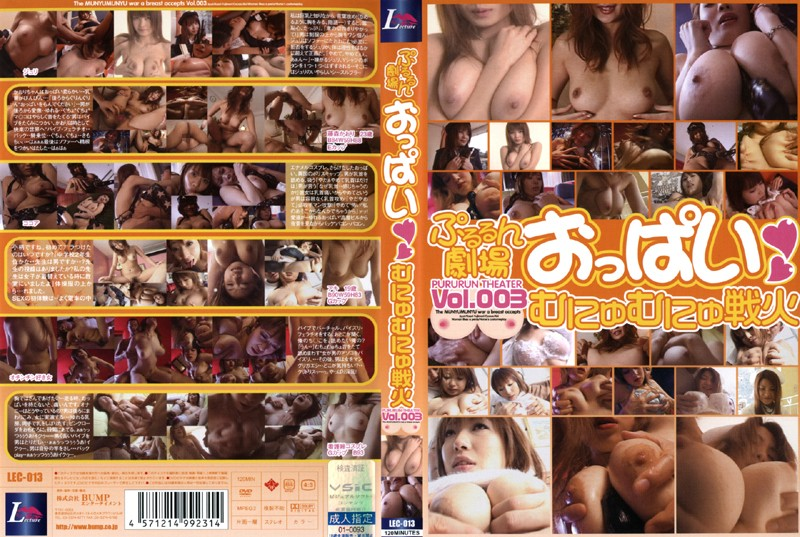 (h_257lec013)[LEC-013] ぷるるん劇場 おっぱいむにゅむにゅ戦火 VOL.003 ダウンロード