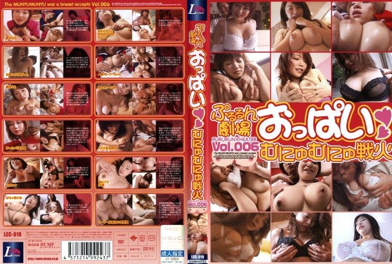 (h_257lec019)[LEC-019] ぷるるん劇場 おっぱいむにゅむにゅ戦火 VOL.006 ダウンロード