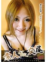 素人'限定'交尾 vol.7 ダウンロード