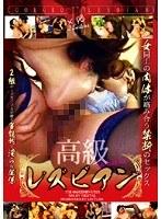(h_257the006)[THE-006] 高級レズビアン ダウンロード