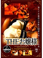 THEお嬢様