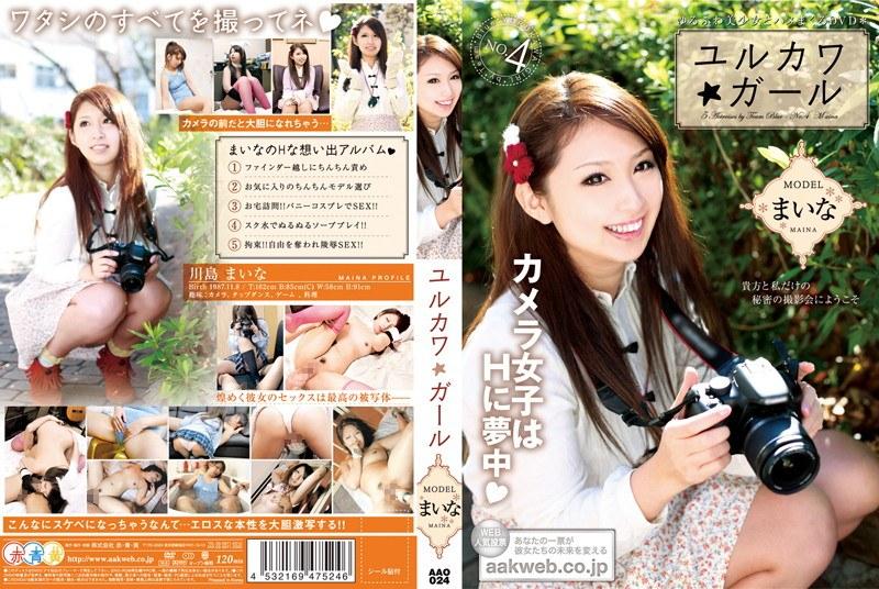 水着の彼女、川島まいな出演のシックスナイン無料ロリ動画像。ユルカワ☆ガール まいな