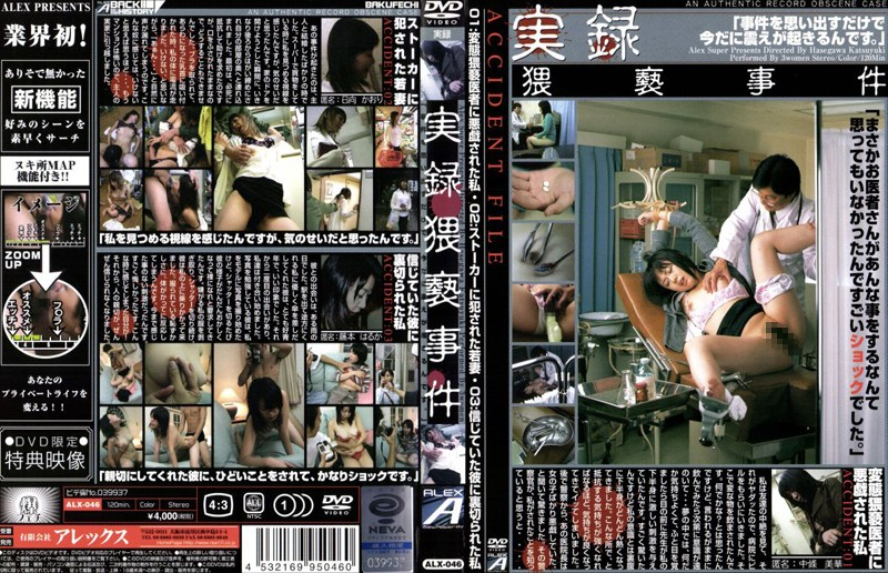 [ALX-046] 実録猥褻事件 ALX 日向かおり
