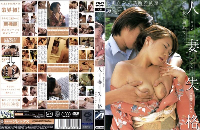 人妻、葉月あみ出演のH無料熟女動画像。人HITO妻ZUMA失SHIKKAKU格
