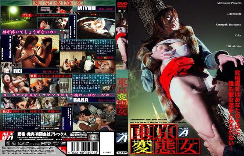 (h_259alx00071)[ALX-071] 東京変態女 ダウンロード