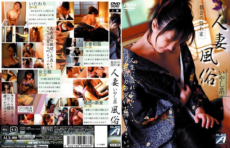 浴衣の風俗嬢の無料熟女動画像。人妻いやし系風俗