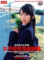 「名門私立女学園 女子校生性虐現場」のパッケージ画像