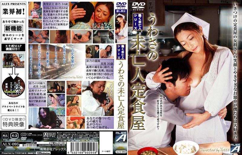 未亡人、紫彩乃出演の無料熟女動画像。うわさの未亡人定食屋