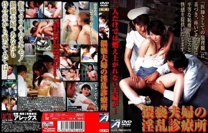 中年のナース、小野りこ出演の無料熟女動画像。猥褻夫婦の淫乱診療所