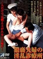 猥褻夫婦の淫乱診療所