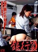 (h_259alx00120)[ALX-120] 銀行員 餌食として差し出された女 ダウンロード