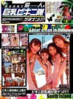 海水浴場で島(SHIMANCHU)人を巨乳ビキニ隊が逆ナンパ!! ダウンロード