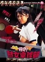(h_259alx00159)[ALX-159] 押忍!メス!行け!熟女卓球部 ダウンロード