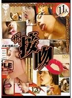 (h_259alx00170)[ALX-170] ザ・接吻 ダウンロード