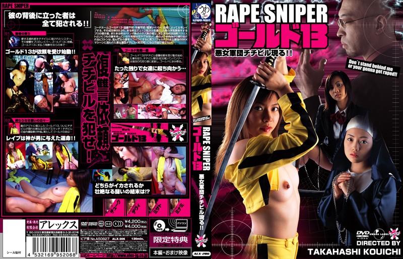 RAPE SNIPER ゴールド13