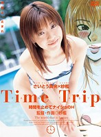 Time Trip ダウンロード