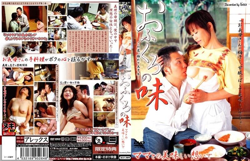 義母、日野麻理子出演の騎乗位無料熟女動画像。おふくろの味 ママとの美味しい想いで