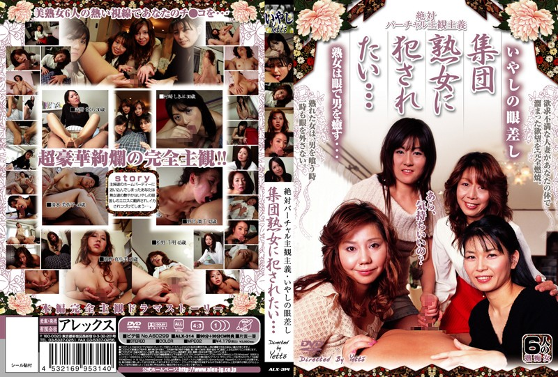 熟女、吉野さくら出演の集団無料動画像。いやしの眼差し 集団熟女に犯されたい…
