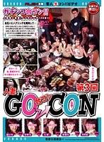 (h_259alx00326)[ALX-326] 第3回 人妻GO→CON ダウンロード