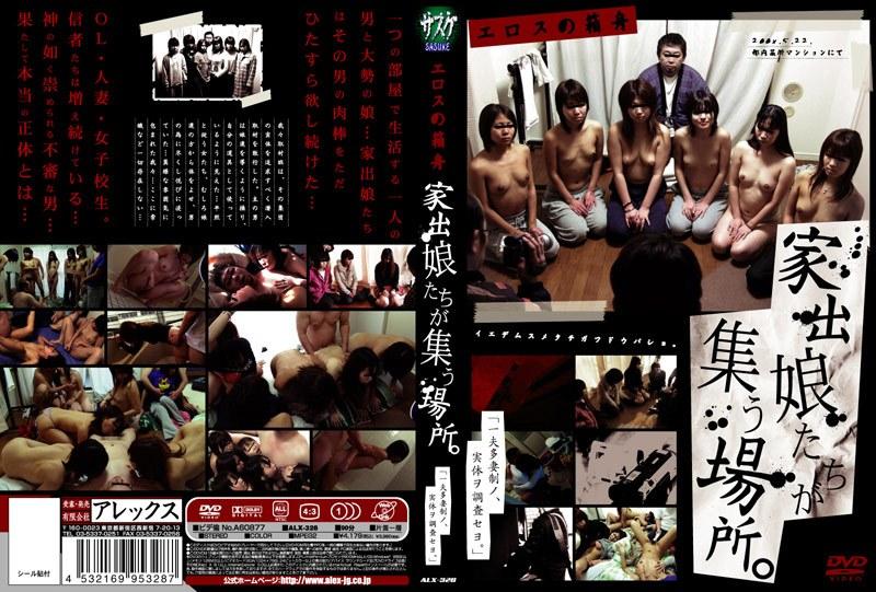 OL、小倉あかね出演の3P無料熟女動画像。エロスの箱舟 家出娘たちが集う場所!
