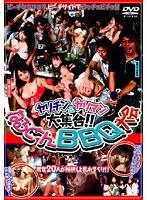 「ヤリチン&ヤリマン大集合!! ねるとんBBQ大会」のパッケージ画像