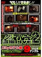 ザ・マルチ盗撮LIVE 2 Cityホテル編 ダウンロード